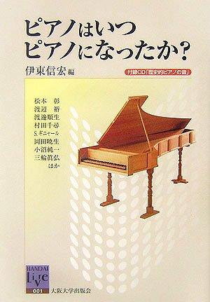 ピアノはいつピアノになったか? (阪大リーブル001)【CD付】の詳細を見る