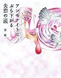 アンモナイトにぶら下がる失恋の涙 (mag2libro)