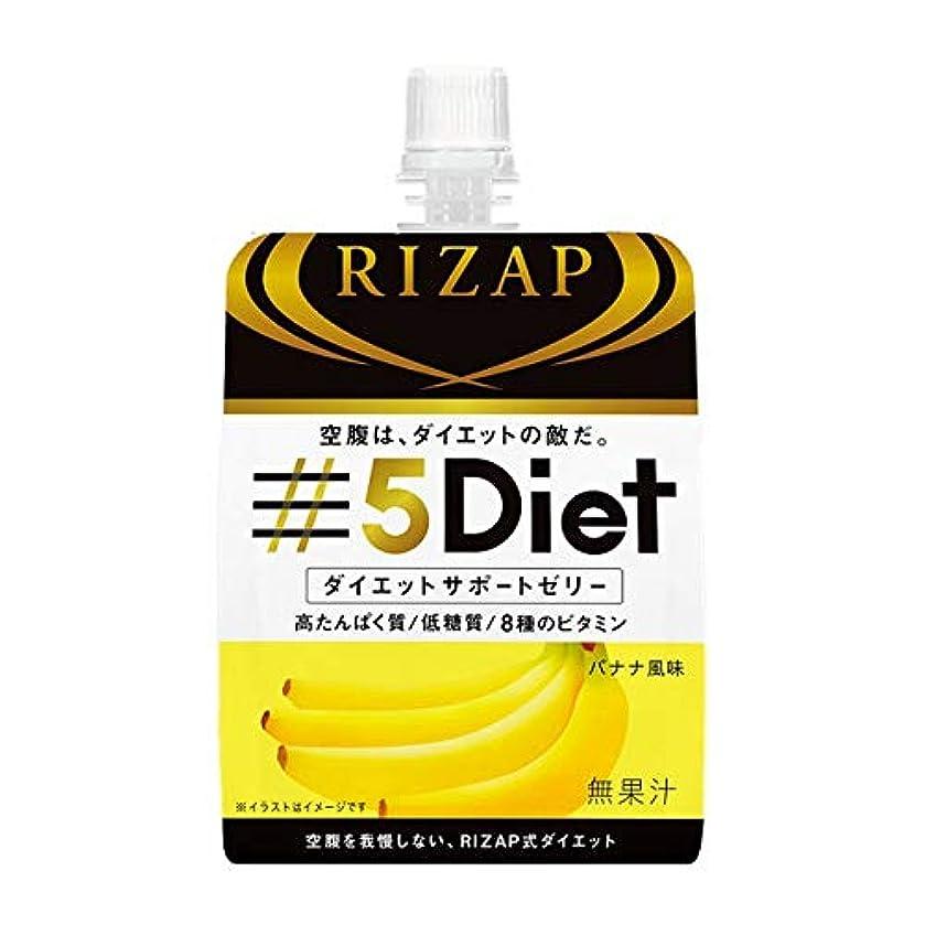 民間修士号威するRIZAP(ライザップ) 5Diet ダイエットサポートゼリー バナナ風味 180g