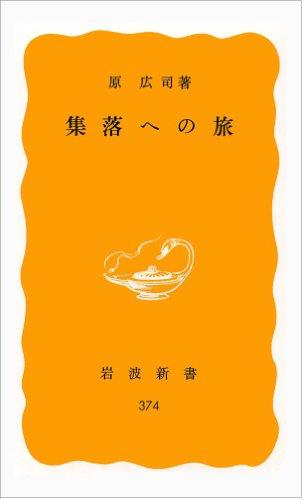 集落への旅 (岩波新書)の詳細を見る