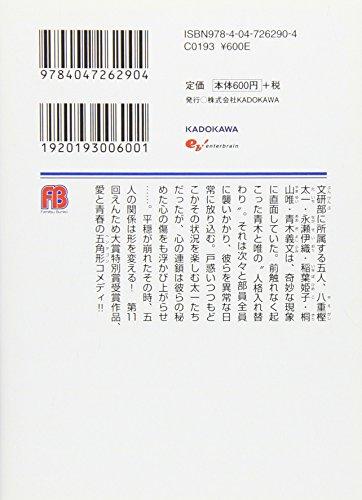 ココロコネクト ヒトランダム (ファミ通文庫)