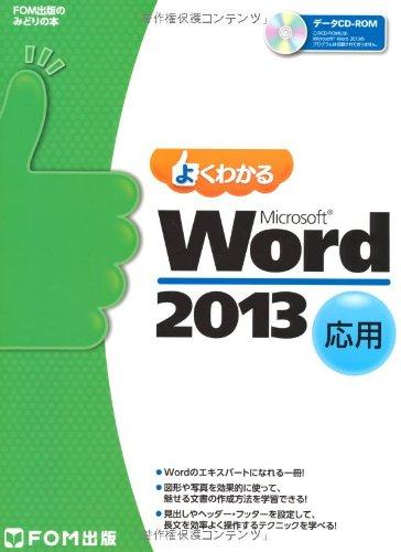 よくわかる Microsoft Word 2013 応用 (FOM出版のみどりの本)