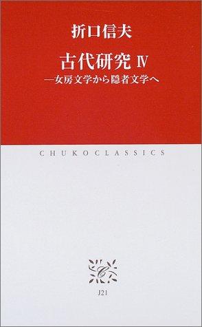 古代研究〈4〉女房文学から隠者文学へ (中公クラシックス)の詳細を見る