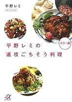 平野レミの速攻ごちそう料理 (講談社+α文庫)