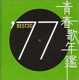 青春歌年鑑 1977  TOCT10727