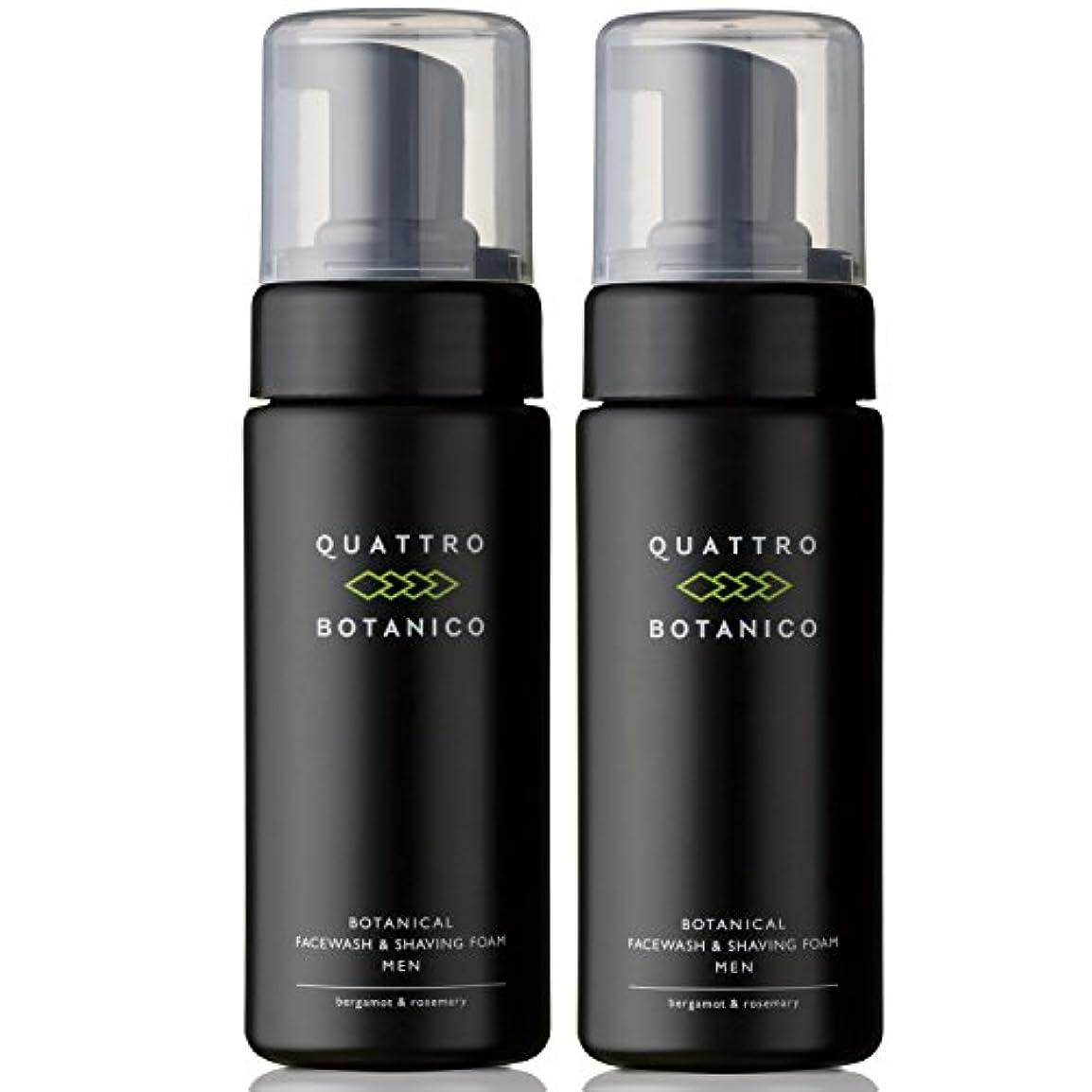 神話ところで機構クワトロボタニコ (QUATTRO BOTANICO) 【 メンズ 洗顔 】 ボタニカル フェイスウォッシュ & シェービング フォーム 泡タイプ 150mL × 2本 男性用