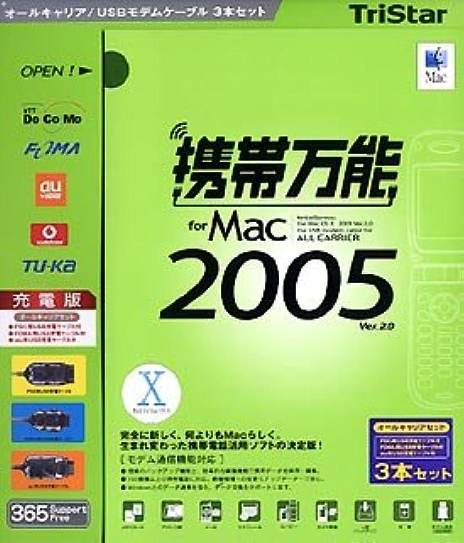 携帯万能 for Mac 2005 Ver.2.0 オールキャリア 充電版