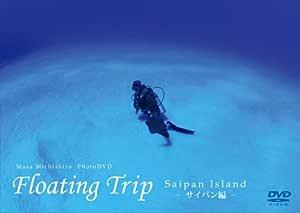 Floating Trip フローティングトリップ ~サイパン編~ [DVD]