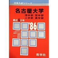 名古屋大学 (理系 理学部・医学部・工学部・農学部) (1986年大学入試シリーズ)