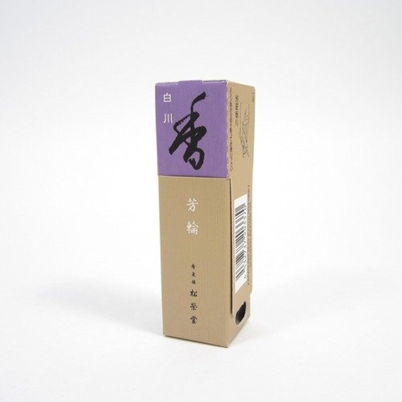 観察図書館も松栄堂のお香 芳輪白川 ST20本入 簡易香立付 #210623