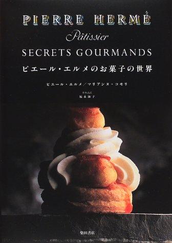 ピエール・エルメのお菓子の世界