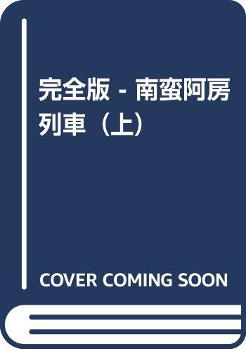 完全版 - 南蛮阿房列車(上) (中公文庫 あ 13-8)