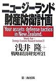 ニュージーランド財産防衛計画