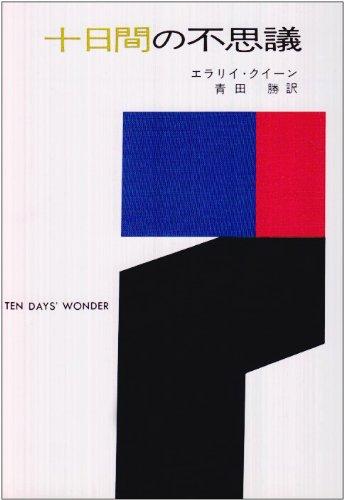 十日間の不思議 (ハヤカワ・ミステリ文庫 2-1)の詳細を見る