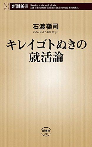 キレイゴトぬきの就活論(新潮新書)