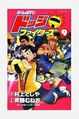 がんばれ!ドッジファイターズ 第9巻 (てんとう虫コミックス) コミック