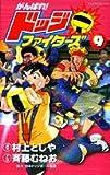 がんばれ!ドッジファイターズ 第9巻 (てんとう虫コミックス)