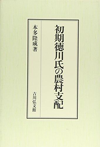 初期徳川氏の農村支配 (静岡大学人文学部研究叢書)