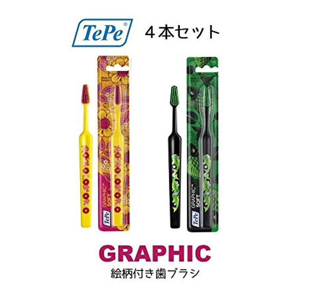 パウダー散歩渇きテペ グラフィック ソフト 4本セット TePe Graphic soft (イエロー?ピンクとブラックグリーンのミックス)