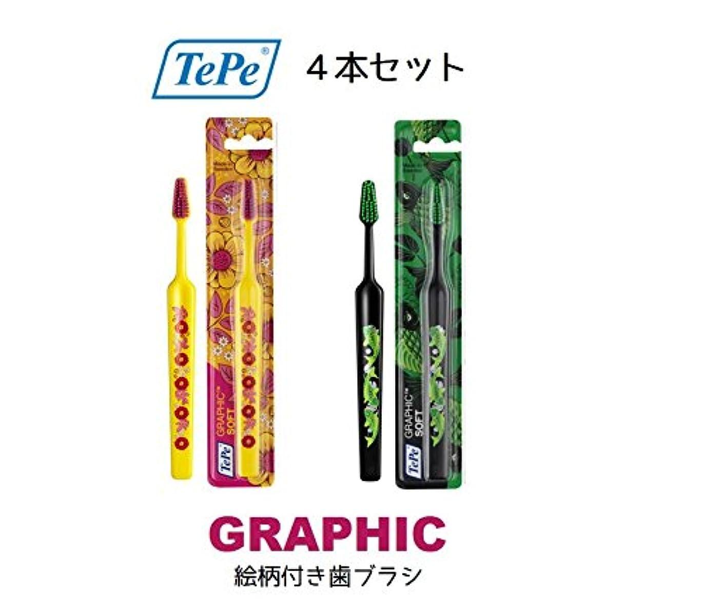 ウイルス測定可能厄介なテペ グラフィック ソフト 4本セット TePe Graphic soft (イエロー?ピンクとブラックグリーンのミックス)