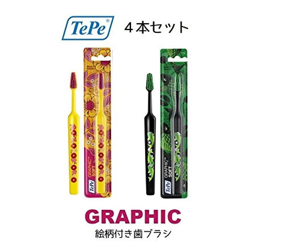 アマチュア騒ぎ医療過誤テペ グラフィック ソフト 4本セット TePe Graphic soft (イエロー?ピンクとブラックグリーンのミックス)