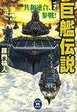 巨艦伝説〈2〉共和連合、参戦! (学研M文庫)