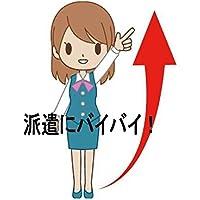 派遣にバイバイ!: できる!事務 仕訳を覚えて正社員♪ てきぱき できる!シリーズ (てきぱきe-book)