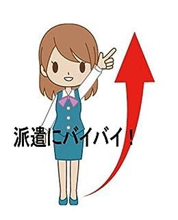 [七戸純子]の派遣にバイバイ!: できる!事務 仕訳を覚えて正社員♪ てきぱき できる!シリーズ (てきぱきe-book)