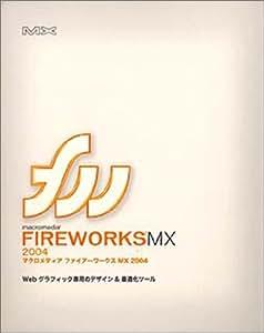 Macromedia Fireworks MX 2004 日本語版