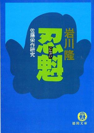 忍魁・佐藤栄作研究 (徳間文庫)