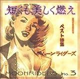 短くも美しく燃え〜ムーンライダーズ・ベスト1995-1996