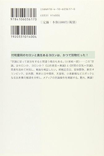 輿論と世論―日本的民意の系譜学 (新潮選書)