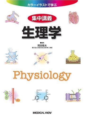 生理学 (カラーイラストで学ぶ 集中講義)の詳細を見る