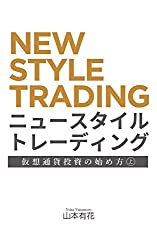 New Style Trading: 仮想通貨投資の始め方