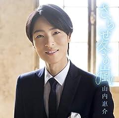 青い旅人♪山内惠介のCDジャケット