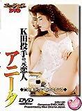K田投手の元恋人 アニータ [DVD]