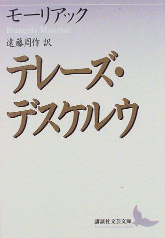 テレーズ・デスケルウ (講談社文芸文庫)の詳細を見る