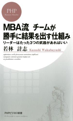 MBA流 チームが勝手に結果を出す仕組みの詳細を見る