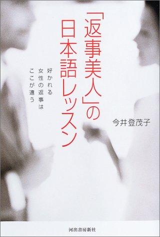 「返事美人」の日本語レッスン (単行本)の詳細を見る