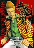 土竜(モグラ)の唄 (1) (ヤングサンデーコミックス)