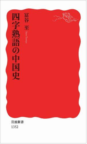 四字熟語の中国史 (岩波新書)の詳細を見る