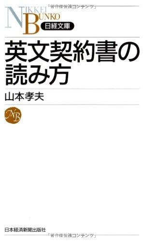 英文契約書の読み方 (日経文庫)