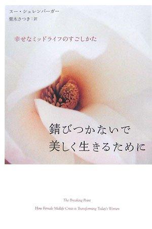 錆びつかないで美しく生きるために―幸せなミッドライフのすごしかた / スー シェレンバーガー
