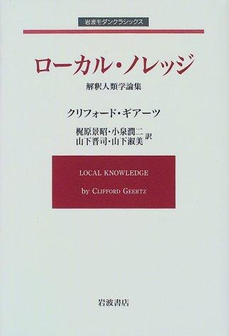 ローカル・ノレッジ―解釈人類学論集 (岩波モダンクラシックス)の詳細を見る