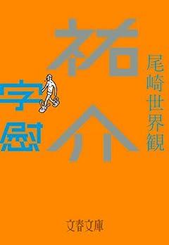 祐介・字慰 (文春文庫 お 76-1)