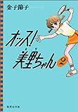 オッス! 美里ちゃん 2 (集英社文庫―コミック版)