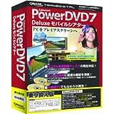 PowerDVD 7 Deluxe モバイルシアター 乗り換え版