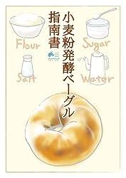 小麦粉発酵ベーグル指南書