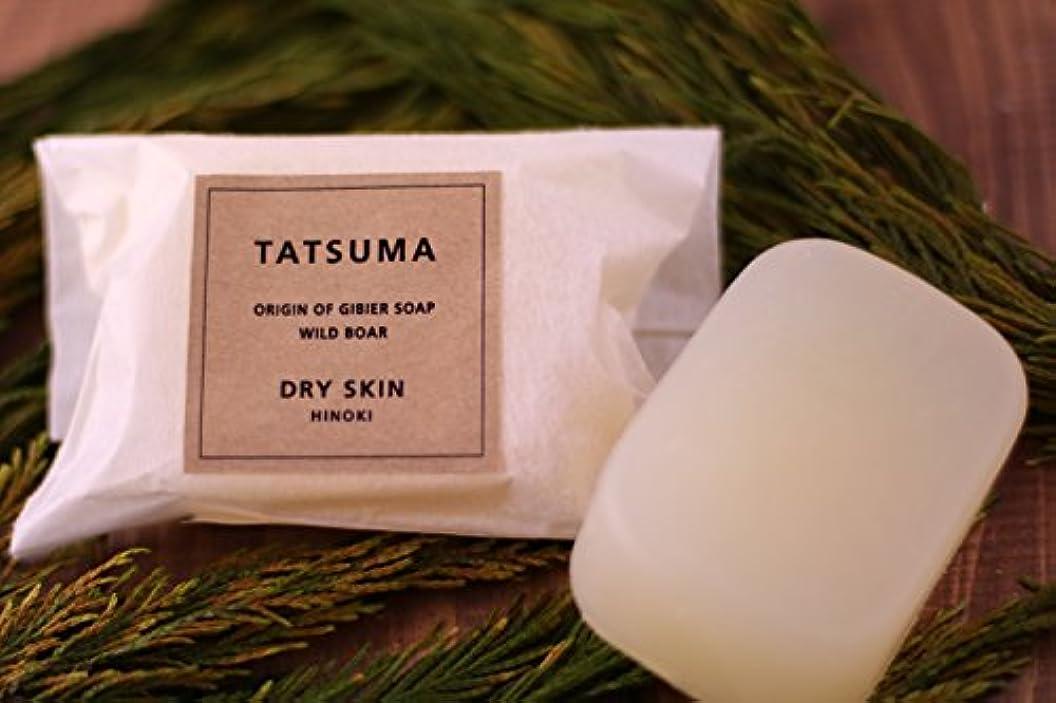 歯痛鼓舞する染料化粧石鹸(IC-3) 枠練り/釜焚き製法   TATSUMA DRY SKIN HINOKI