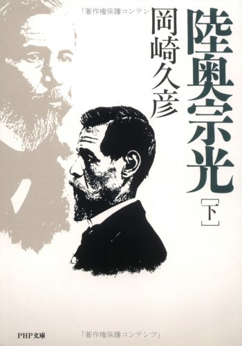 陸奥宗光〈下巻〉 (PHP文庫)